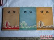 语文 上海市工人业余学校刻本 小学第1~3册合售 文革特点鲜明