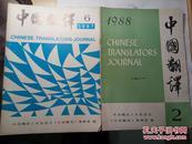 中国翻译(1987年第6期,1988年第2期)