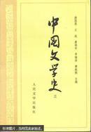 中国文学史.三
