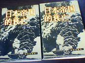 日本帝国的衰亡(1936-1945)(套装全2册)