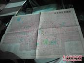 80年一版9印:北京市区交通图(37X50)CM