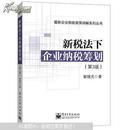 新税法下企业纳税筹划    第三版    原书正版