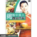 揭秘中国人餐桌营养