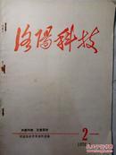 1976洛阳科技(第2期)
