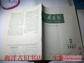 国外医学:外科学分册1987/2