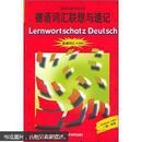 德语词汇联想与速记 9787560025001