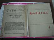 外语教学与研究 1978年第1期