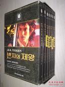 韩语原版 반지의 제왕 1-7 指环王 全7册