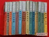 五千年演义全15册 缺第3册