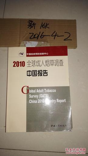 2010全球成人烟草调查. 中国报告