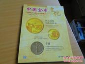 中国金币文化 2015年第2辑,16开,10品
