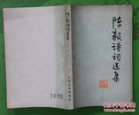 陈毅诗词选集 1977年人民文学出版社出版32开本366页112千字85品相(2)