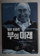 韩语原版 부의 미래(앨빈 토플러)