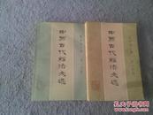中国古代经济文选