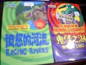 自然探秘系列----可怕的科学:《愤怒的河流》《鬼怪之湖》2本合售