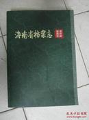 《海南省档案志》