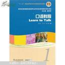 口语教程 1(修订版)
