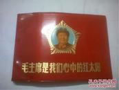 毛主席是我们心中的红太阳(照片式画册)各个革命历史时期一百一十三张照片,两处林题