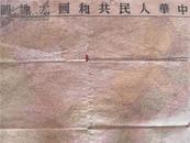 五一年印行《中华人民共和国大地图》一大张