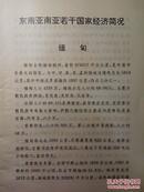 1992西南边贸资料汇编(内部资料)全网孤本
