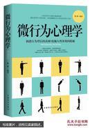 正版新书 微行为心理学
