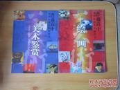 人美版高中美术鉴赏 +绘画 【2本和售  2009年~2010年2版册 无笔记 】
