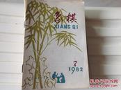 B3146  象棋杂志 22本 合售、80、90年代