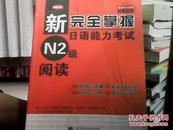 新完全掌握日语能力考试N2级阅读