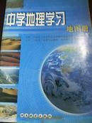 中学地理学习地图册