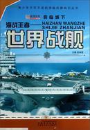 海战王者 世界战舰