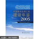 中国南水北调工程建设年鉴2005   未拆封