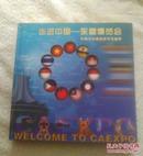 走进中国—东盟博览会(中国与东盟国家货币集萃)