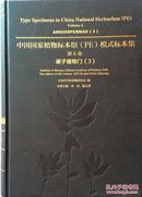 中国国家植物标本馆(PE)模式标本集 第6卷 被子植物门 (3)大8开皮面精装 全全彩图