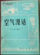 化学知识丛书《空气漫话》(叶永烈签名钤印赠阅本)