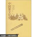 中国箸文化史