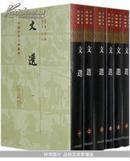 文选(全六册)   精装