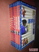 美国家庭教育丛书(全六册)