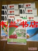 新智慧2009第1、2、3、6、8、10、12期 江浙沪皖满50元包邮
