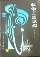 《科学王国见闻》(叶永烈签名钤印赠阅本)