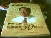 史成礼教授1950-2000性学研究50年特刊