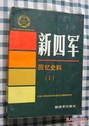 新四军回忆史料.1