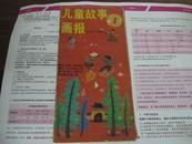 儿童故事画报 1986年第1期 总第178期