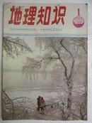地理知识 1986年第1期