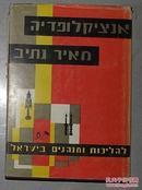 希伯来语原版 (书名不详,见图片) 精装大开本