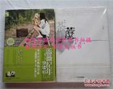 连城雪《蔷薇纪年静谧时》全新、泽婴《荼縻》95新 正版绝版