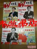 新智慧财富道2010第1、3、7、10期 江浙沪皖满50元包邮