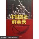 中国篮坛群英录