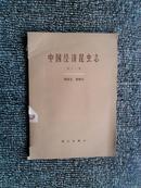 中国经济昆虫志   .第十二册.鳞翅目 毒蛾科