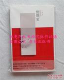 马小淘《慢慢爱》全新正版绝版旧版第一版本