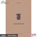 古代中国考古学